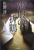 喪服の折鶴 (文春文庫)