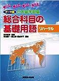 書いて、読んで、使って、覚える! テーマ別 日本留学試験総合科目の基礎用語 リハーサル