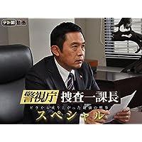 警視庁・捜査一課長スペシャル