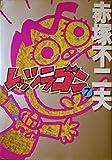 レッツラゴン / 赤塚 不二夫 のシリーズ情報を見る