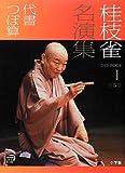桂枝雀名演集〈1〉代書・つぼ算 (小学館DVD BOOK)