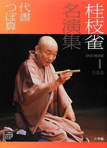 桂枝雀名演集〈1〉代書・つぼ算 (小学館DVD BOOK)の詳細を見る
