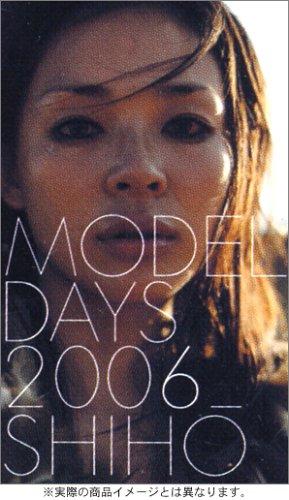 MODEL DAYS 2006_SHIHO 2006年度カレンダー ([カレンダー])
