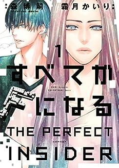 [森博嗣, 霜月かいり]のすべてがFになる -THE PERFECT INSIDER-(1) (ARIAコミックス)
