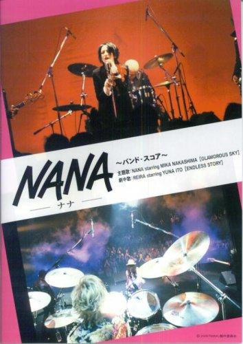 バンドピース NANA-ナナー (バンド・スコア・ピース)