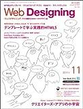 Web Designing (ウェブデザイニング) 2011年 11月号 [雑誌]