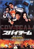 スパイチーム [DVD]
