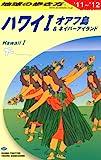 C01 地球の歩き方 ハワイ�T 2011〜2012