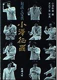 小澤征爾―対談と写真    新潮文庫