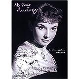 My fair Audrey―オードリー・ヘプバーン素敵な写真集