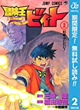 冒険王ビィト【期間限定無料】 2 (ジャンプコミックスDIGITAL)