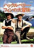 ハックルベリー・フィンの大冒険 [DVD]
