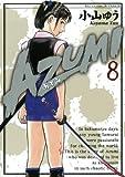 AZUMI-あずみ-(8) AZUMI-あずみ- (ビッグコミックス)