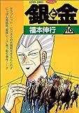 銀と金―ハイリスク・ハイリターン!! (10) (アクションコミックス・ピザッツ)