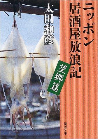 ニッポン居酒屋放浪記 望郷篇 (新潮文庫)の詳細を見る