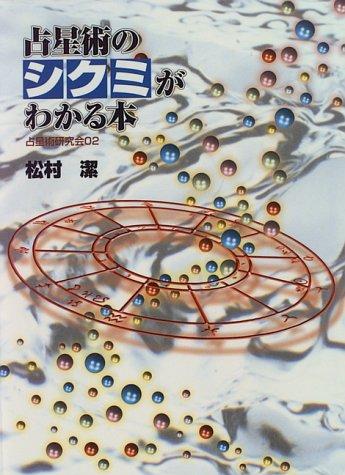 占星術のシクミがわかる本 (占星術研究会)の詳細を見る