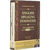 DVD3枚組 ENGLISH SPEAKING INNOVATION