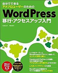 自分でできる アメブロユーザーのためのWordPress移行・アクセスアップ入門