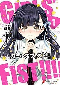 ガールズフィスト!!!! (1) (電撃コミックスNEXT)