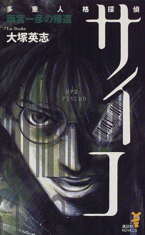 多重人格探偵サイコ―雨宮一彦の帰還 (講談社ノベルス)の詳細を見る