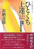 ひとくち上達法―詳解!即効格言60題 (MYCOM囲碁文庫シリーズ)