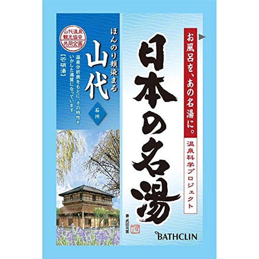 噴水禁止する貴重なバスクリン 日本の名湯 山代 30g