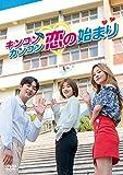 キンコンカンコン 恋の始まり [DVD]