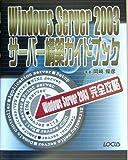 Windows Server 2003サーバー構築ガイドブック