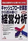 キャッシュフロー計算書から読み解く!実践経営分析 (ビジネス常識BOOK)