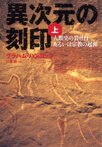 異次元の刻印(上)-人類史の裂け目あるいは宗教の起源の詳細を見る