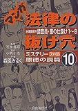 マンガ法律の抜け穴〈10〉ミステリーファイル悪徳の罠篇
