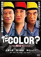 だCOLOR?~THE 脱獄サバイバル [DVD]