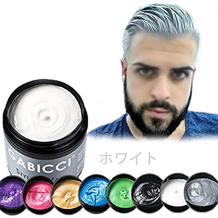 エーカー汚れる関連するカラー ワックス 髪染め ヘアカラーワックス ダイヘア ワンタイムヘアワックスユニセックス8色diyヘアカラーヘアパーティーロールプレイング (ホワイト)