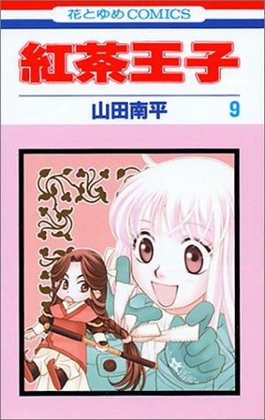 紅茶王子 (9) (花とゆめCOMICS)の詳細を見る