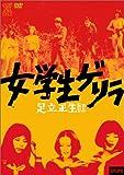 女学生ゲリラ [DVD]
