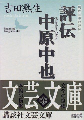 評伝 中原中也 (講談社文芸文庫―現代日本の評伝)の詳細を見る
