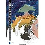 ここから始めるリベラルアーツ: 知の領域を横断する24冊