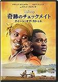 奇跡のチェックメイト -クイーン・オブ・カトゥエ- DVD[DVD]