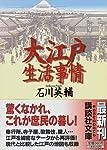 大江戸生活事情 (講談社文庫)