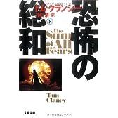 恐怖の総和〈下〉 (文春文庫)