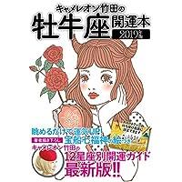 キャメレオン竹田の開運本 2019年版 2 牡牛座