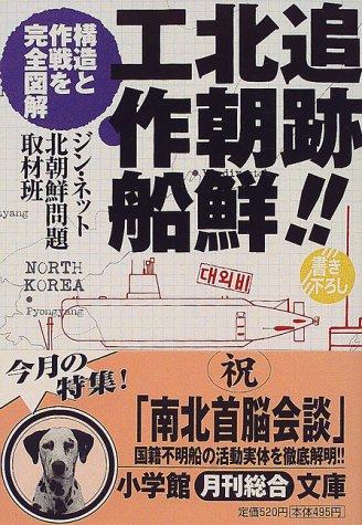 追跡!!北朝鮮工作船―構造と作戦を完全図解 (小学館文庫)