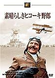 素晴らしきヒコーキ野郎 [DVD] 画像