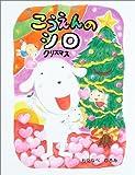 こうえんのシロ クリスマス (ママとパパとわたしの本)