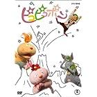 ピコピコポン 6枚組ボックス [DVD]