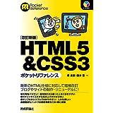 HTML5 & CSS3ポケットリファレンス [改訂新版] (POCKET REFERENCE)