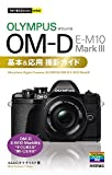今すぐ使えるかんたんmini オリンパス OM-D E-M10 MarkIII 基本&応用撮影ガイド