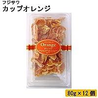 フジサワ カップオレンジ 80g×12個 【人気 おすすめ 通販パーク】