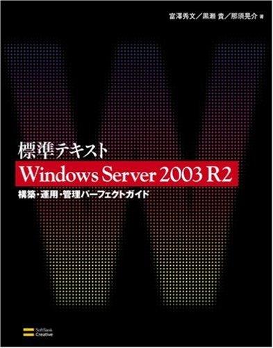 標準テキスト Windows Server 2003 R2 構築・運用・管理パーフェクトガイドの詳細を見る