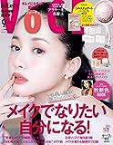 VOCE (ヴォーチェ) 2019年 9月号 [雑誌]